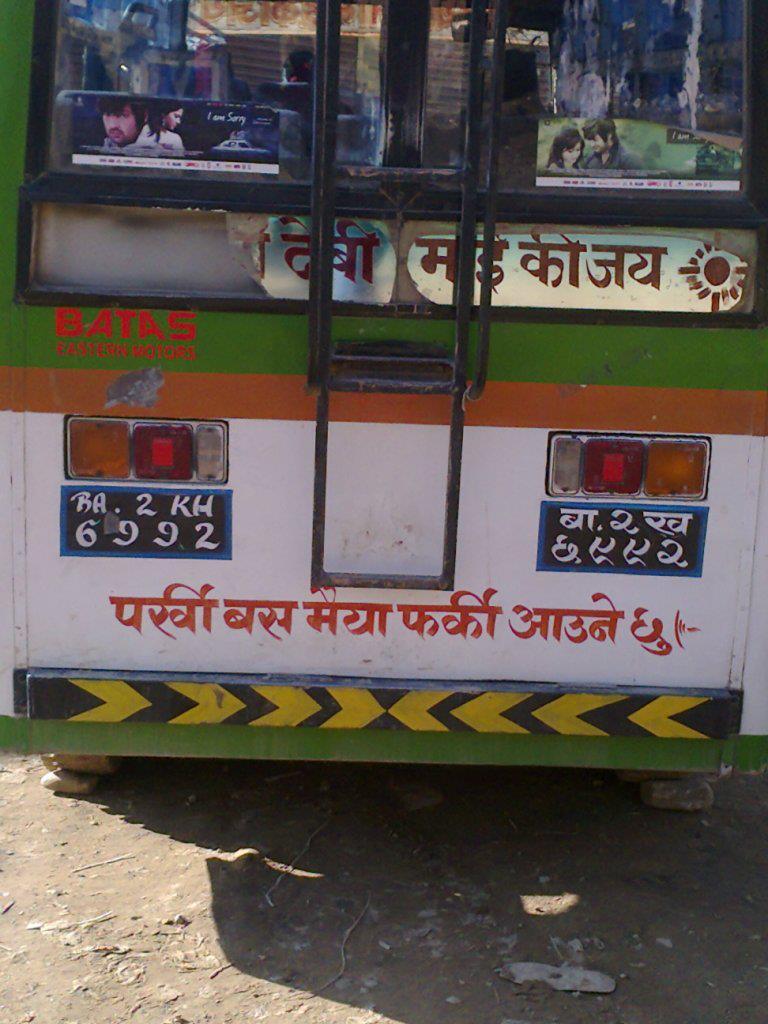 truck sahitya